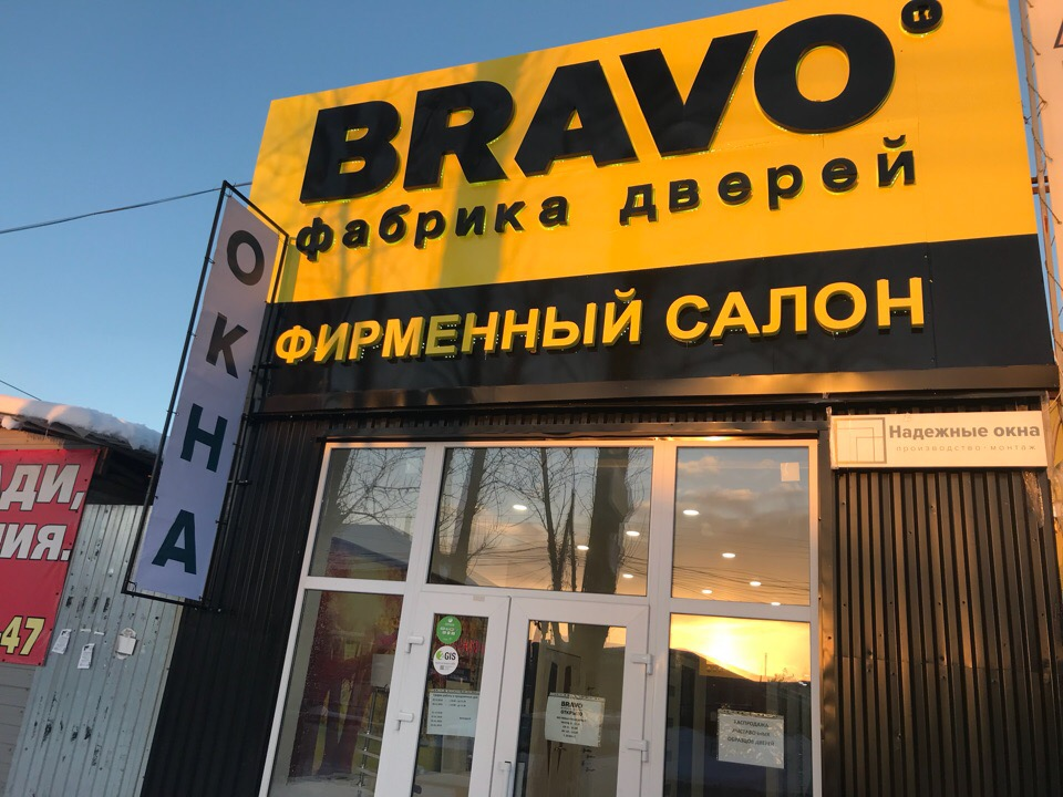 Официальный магазин BRAVO в Ярославле